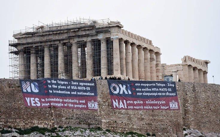 Atina'nın sembolü olan tapınakta pankart açıldı